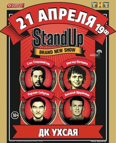 Фото афиши STAND UP. BRAND NEW SHOW.