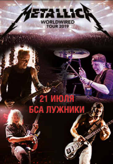 Фото афиши METALLICA. WORLDWIRED TOUR 2019