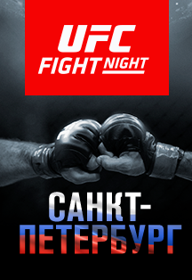 UFC Fight Night Санкт-Петербург