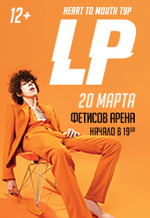 LP: Heart to Mouth Tour