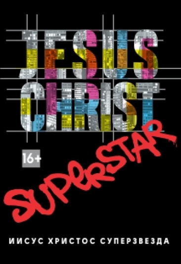 Jesus Christ superstar ПРЕМЬЕРА