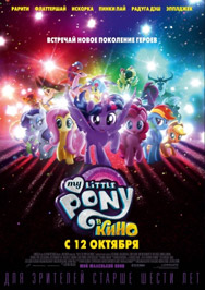 "Фото афиши "" My Little Pony в кино """