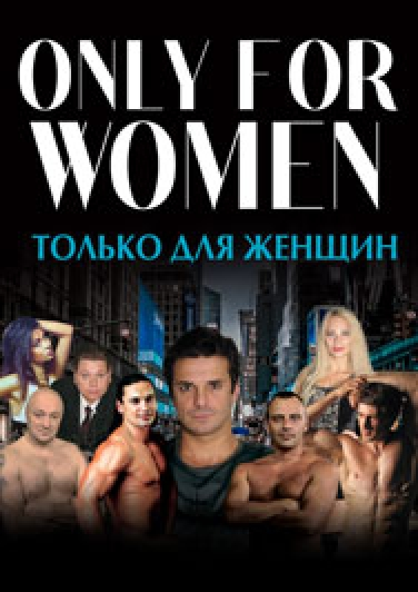 "Спектакль ""Only For Women"" с Сергеем Астаховым"