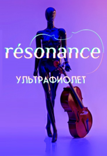 "оркестр Resonance ""Ультрафиолет"""
