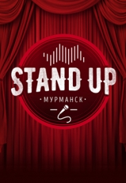 Stand Up. Мурманск