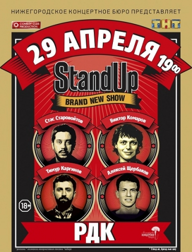 STAND UP (Саранск)