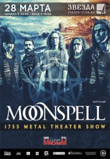 Moonspell (Самара)
