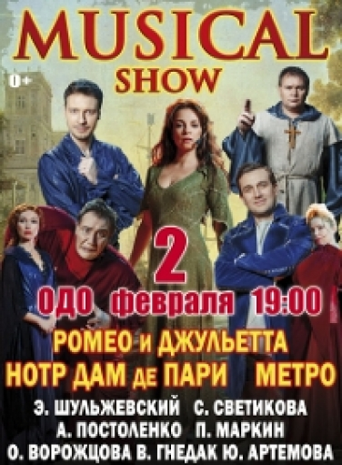 MUSICAL SHOW (Самара)