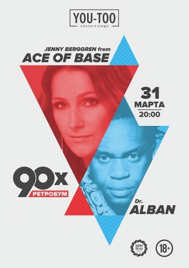 Ретро БУМ/Dr. Alban+Jenny Berggren-from Ace of Base