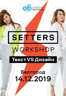 SETTERS Workshop. Текст и Дизайн