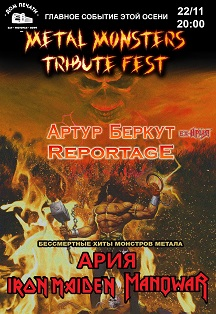 Metal Monsters Tribute Fest Артур Беркут & Reportage