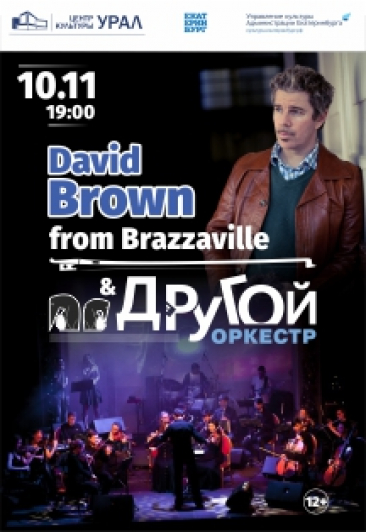 David Arthur Brown from Brazzaville и «Другой Оркестр»