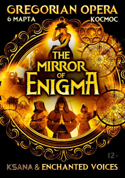GREGORIAN OPERA «THE MIRROR OF ENIGMA». KSANA & ENCHANTED VOICES