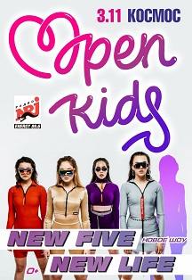"Open Kids. ""New Five, New Life. Новое шоу"""