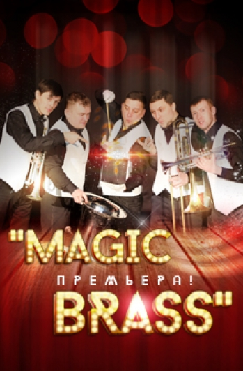 "Премьера! Концерт ""Magic Brass"""