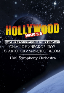Фото афиши Hollywood Music Marathon