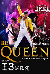 Фото афиши ReQUEEN Show