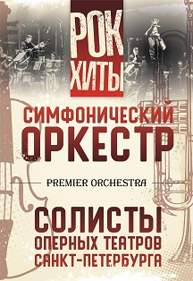 """Фото афиши Рок-хиты """"Premier Orchestra"""""""
