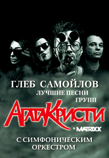 Глеб Самойлов. The Matrixx