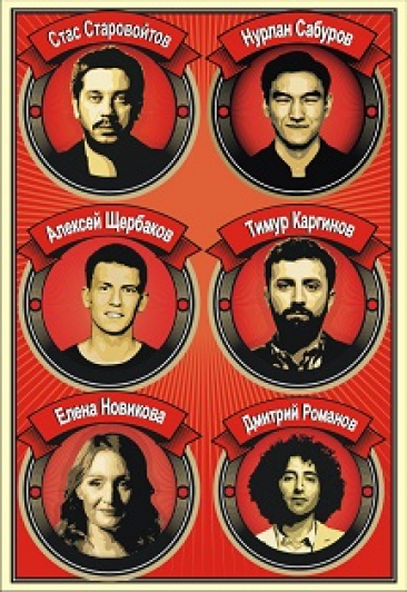 Stand Up Show ТНТ