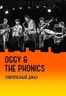 Oggy & The Phonics (Швейцария/Франция)