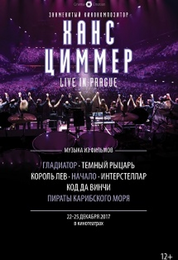 "Концерт Hans Zimmer ""Live in Prague"""