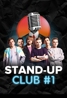Stand Up №1