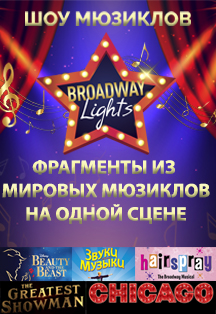 "Фото афиши Шоу мюзиклов ""Broadway Lights"""