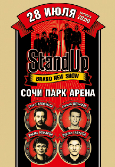 Stand Up 2018 Сочи