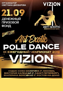 "Открытый ART-EXOTIC POLE DANCE чемпионат ""VISION"" 2019"