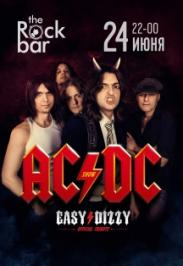АС/DC show (EASY DIZZY Official Tribute)