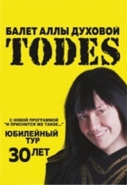 TODES (Геленджик)