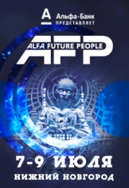Фото афиши Фестиваль Alfa Future People
