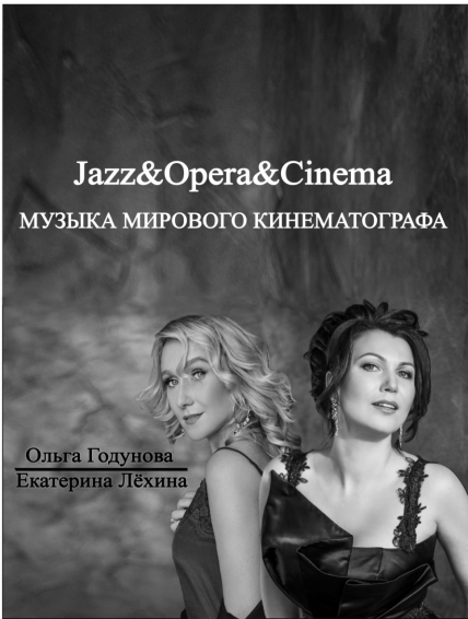 Jazz & Opera & Cinema