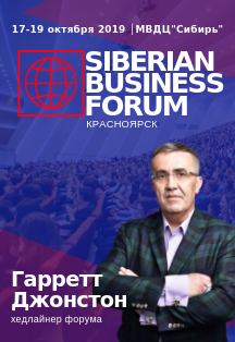 Siberian business forum