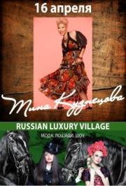 Мода. Лошади. Шоу. Russian Luxury Village