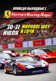 Фото афиши Ferrari Racing Days