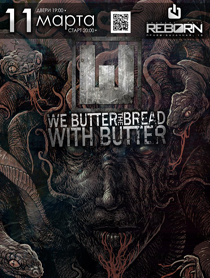 WE BUTTER THE BREAD WITH BUTTER (Германия)