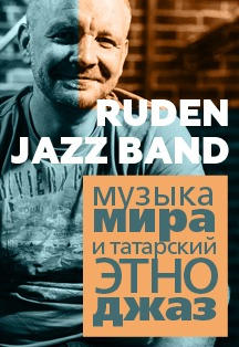 Ruden Jazz Band представляет: музыка мира и татарский этноджаз