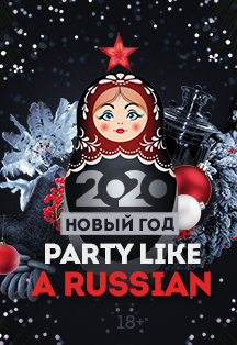 Party like a Russian. Новый год 2020