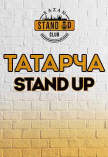 Татарча Stand Up