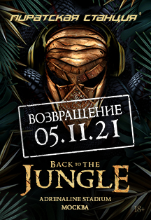 Фото афиши Pirate Station. Back to the Jungle