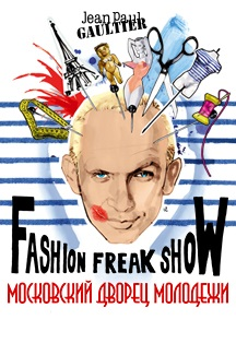 Jean Paul Gaultier. «Fashion Freak Show»