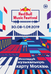 Red Bull Music Festival Moscow. Full Festival Ticket