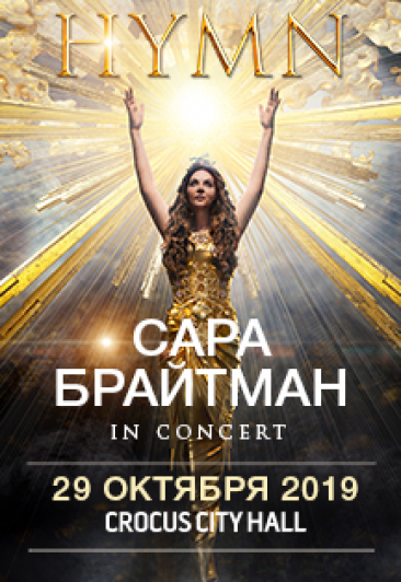 Sarah Brightman (Сара Брайтман) сара брайтман sarah brightman andrew lloyd webber surrender the unexpected songs