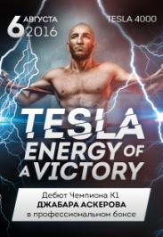 "Турнир по боксу ""Tesla - energy of a victory"""