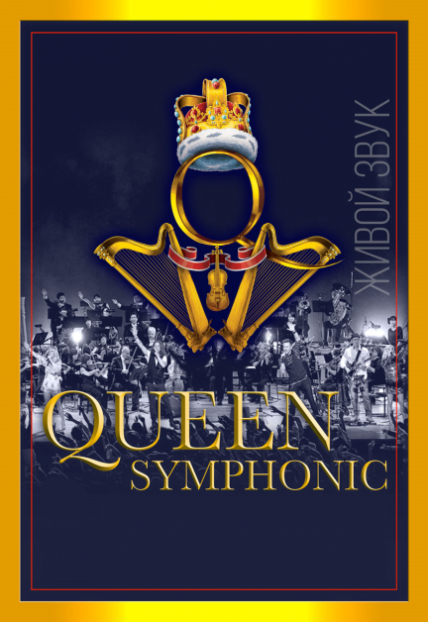 Фото афиши QUEEN Rock and Symphonic Show