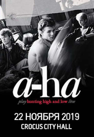 a-ha a ha a ha hunting high and low the early alternate mixes