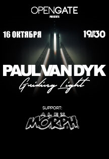 Фото афиши Paul van Dyk. Guiding Light Album Tour
