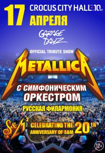 Metallica S&M Tribute Show с симфоническим оркестром